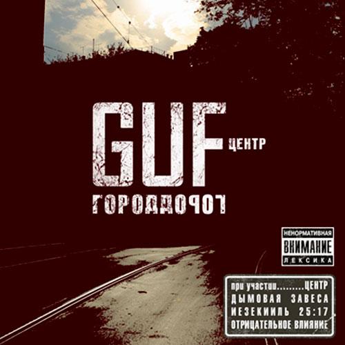 Guf - Город дорог (2007) , guf , рэп, гуф